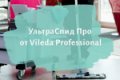ПРОФЕССИОНАЛЬНАЯ УБОРКА МЕТОДОМ ВЕДРО-ВОДА с VILEDA PROFESSIONAL