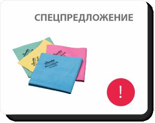 Специальное предложение от Vileda: 2+1!