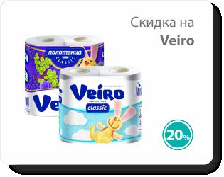 Скидка 20% на Veiro