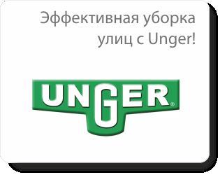 Эффективная уборка улиц с Unger