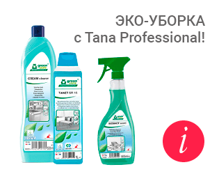 Эко-уборка с Tana professional