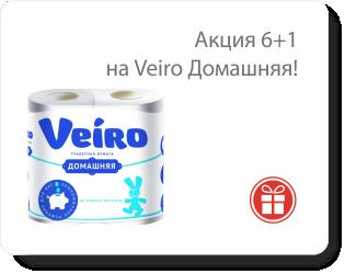 Акция 6+1 на Veiro Домашняя!