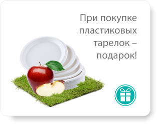 Набор посуды в подарок