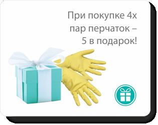 Перчатки Vileda 4+1