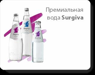 Новинки Surgiva!