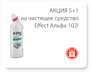 АКЦИЯ 5+1 на средство для удаления известкового налета и ржавчины Effect!