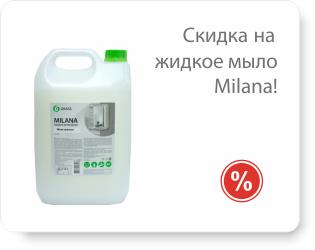 Скидка на Жидкое мыло Milana!