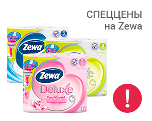Спеццены на туалетную бумагу Zewa!