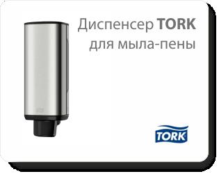 Диспенсер TORK для мыла-пены