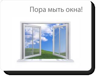 Пора мыть окна!