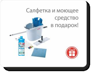 При покупке системы уборки Viledo мини - салфетки и моющее средство в подарок!