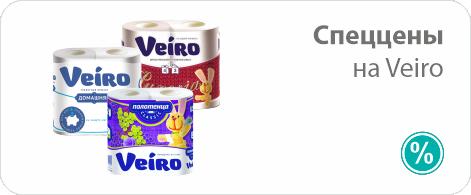 Спецпредложение на Veiro