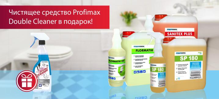 Чистящее средство Profimax Double Cleaner в подарок!