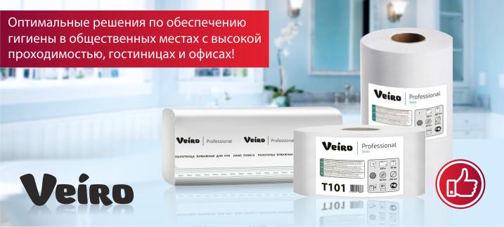Идеальная чистота и гигиена с Veiro Professional!