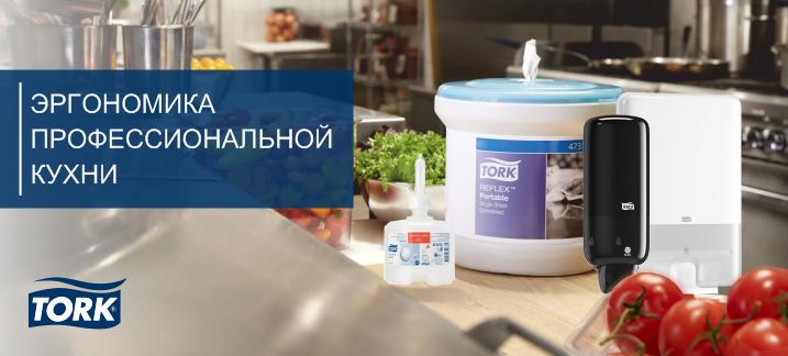 Функциональное решение для профессиональной кухни Tork!