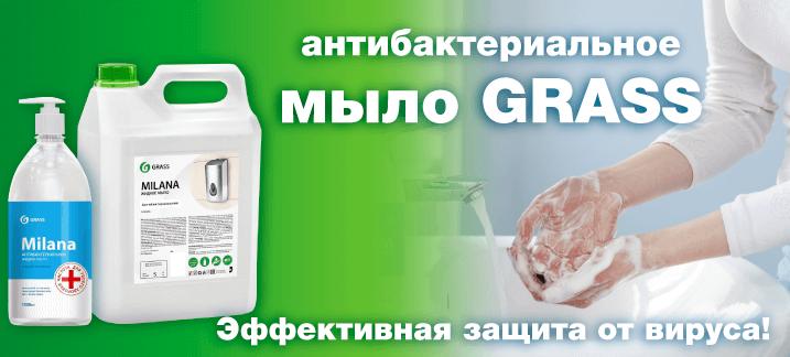 Спеццены на антибактериальное мыло!